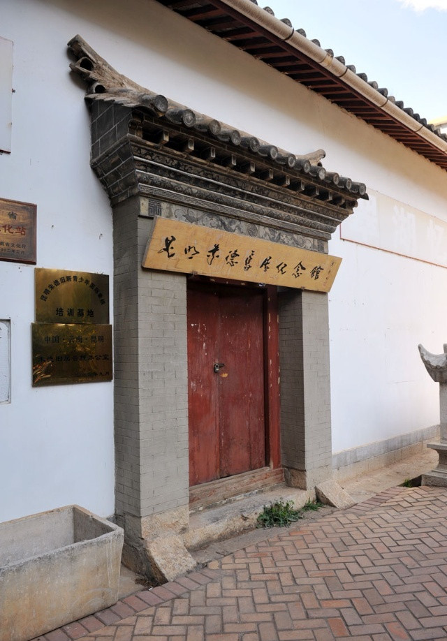 Kunming The Former Residence of Zhu De